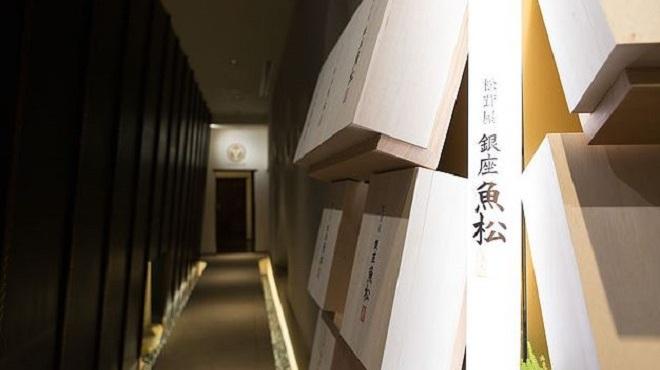 松茸屋 銀座 魚松 - メイン写真: