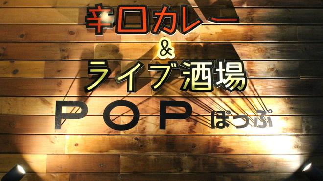 ライブ酒場 本町POP - メイン写真: