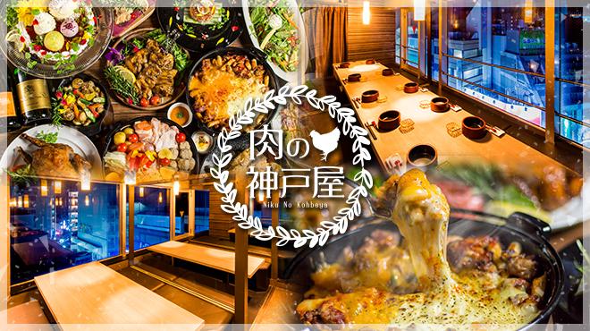 チーズタッカルビ×シュラスコ串 肉の神戸屋 - メイン写真: