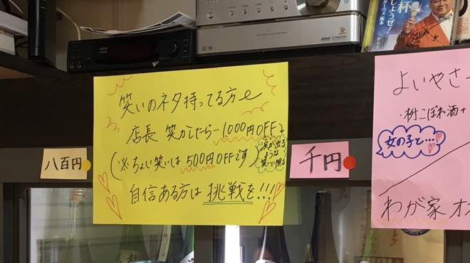日本酒バル わが家 - メイン写真: