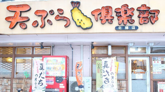 天ぷら倶楽部 - メイン写真: