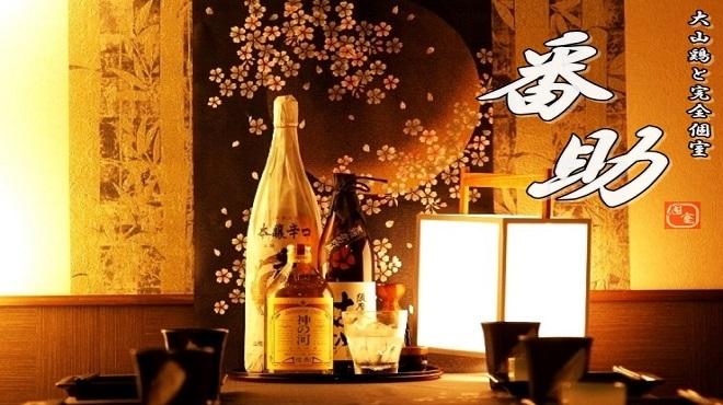 個室居酒屋 番助 - メイン写真: