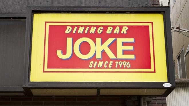JOKE - メイン写真: