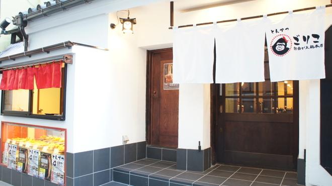 とんかつ ごりこ 自由が丘総本店 - メイン写真: