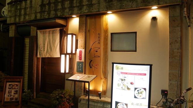 旬菜酒房 わらび - メイン写真: