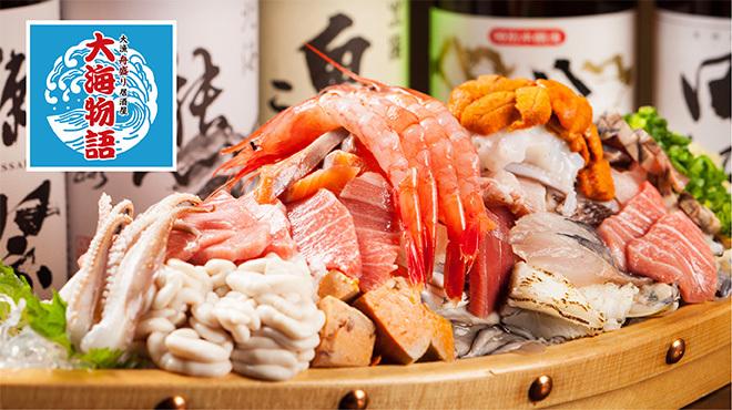 大漁舟盛り居酒屋 大海物語 - メイン写真: