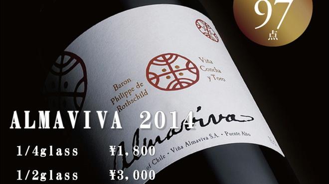 世界のワイン博物館 - ドリンク写真: