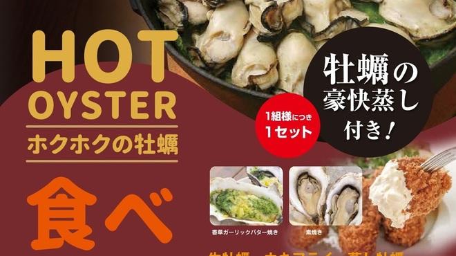 キンカウーカ・グリル&オイスターバー - その他写真:HOT OYSTER食べ放題