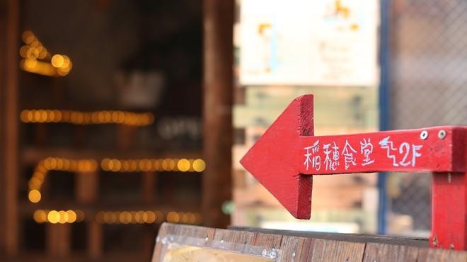 稲穂食堂 - メイン写真: