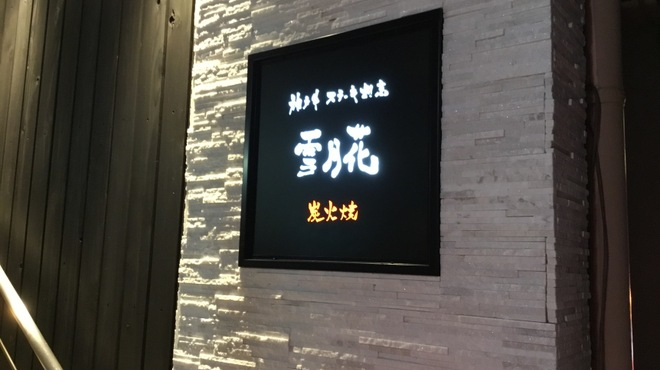 神戸牛 ステーキ割烹 雪月花 炭火焼 - メイン写真: