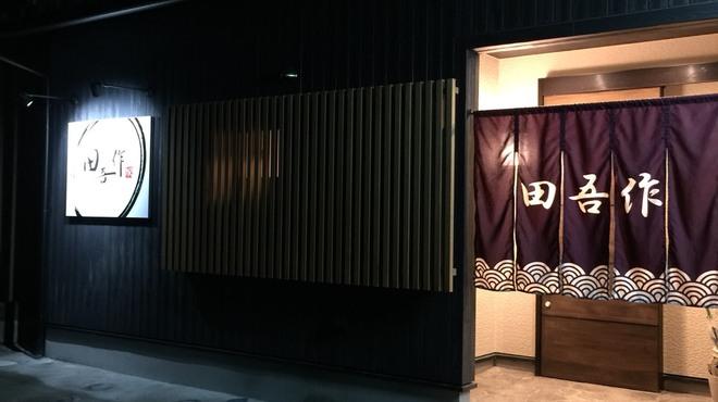 田吾作 - メイン写真: