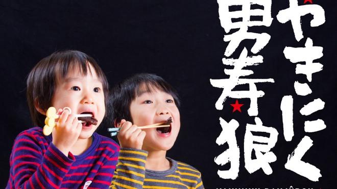 やきにく男寿狼 - メイン写真: