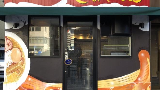 東京スタイル鶏らーめん ど・みそ鶏 - 料理写真: