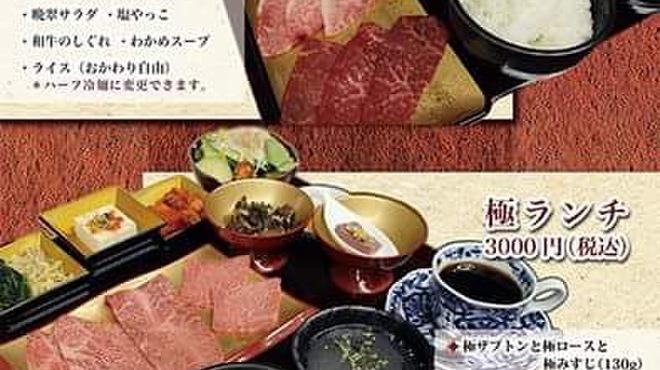 焼き肉 晩翠 はなれ - メイン写真:
