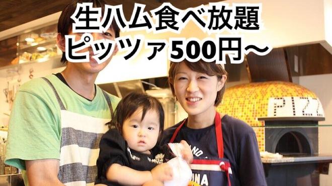 生ハム食べ放題500円 Pizzeria uanci_e_cheer - 料理写真: