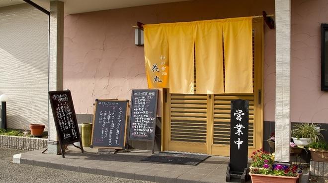 和の食処 花丸 - メイン写真:
