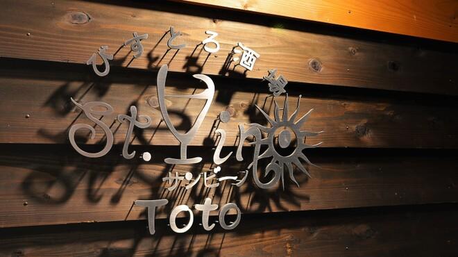 びすとろ酒場 サンビーノ トト - メイン写真: