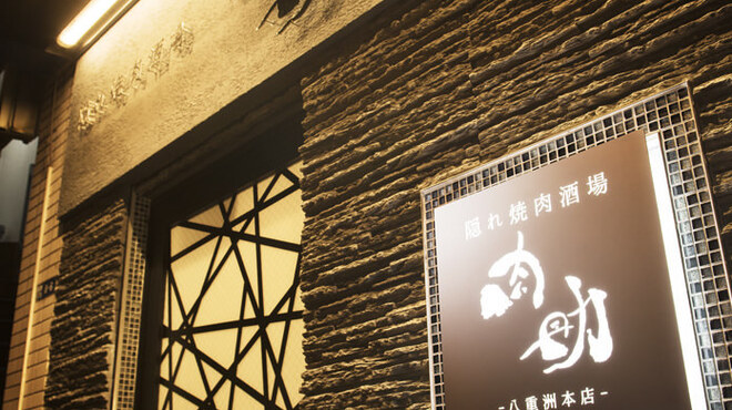 隠れ焼肉酒場 肉助 - メイン写真: