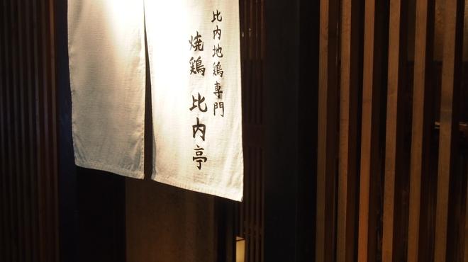 恵比寿 比内亭 - メイン写真:
