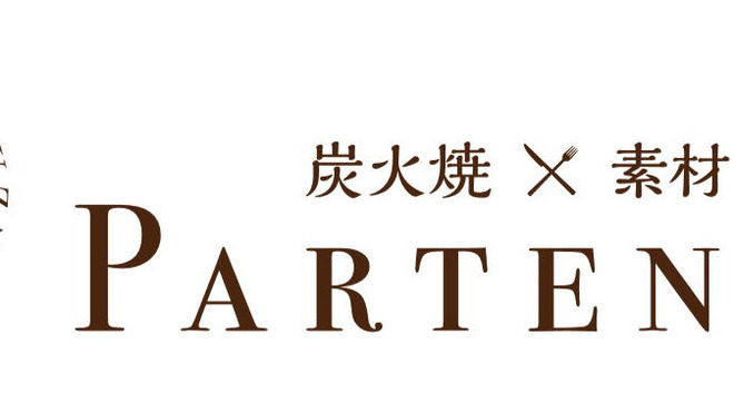 炭火焼×素材PARTENZA - メイン写真: