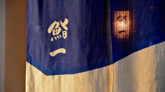 銀座 鮨一 - メイン写真: