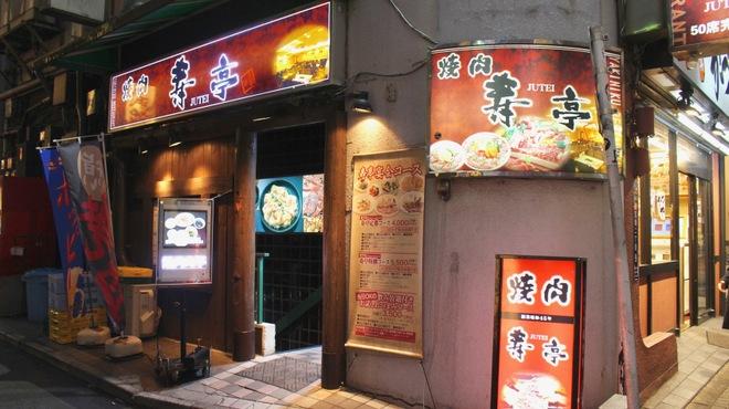 焼肉 寿亭 - メイン写真: