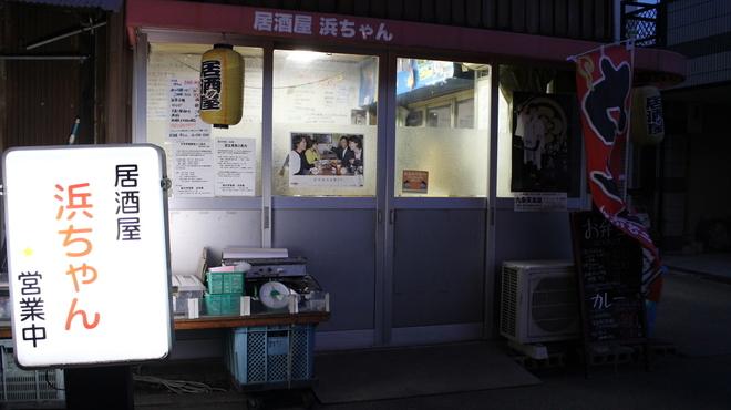 浜ちゃん  - メイン写真: