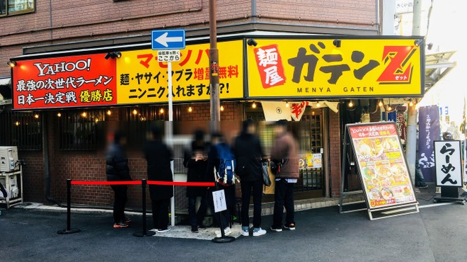 麺屋ガテンZ - メイン写真: