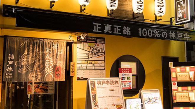 神戸 たん龍 東門店 - メイン写真: