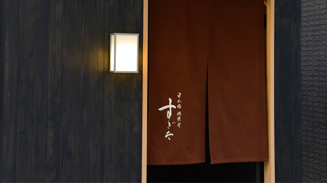日本橋蛎殻町 すぎた - メイン写真: