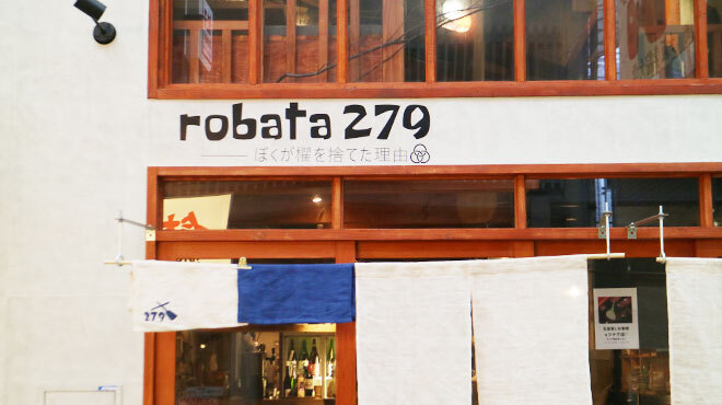 robata279 - メイン写真: