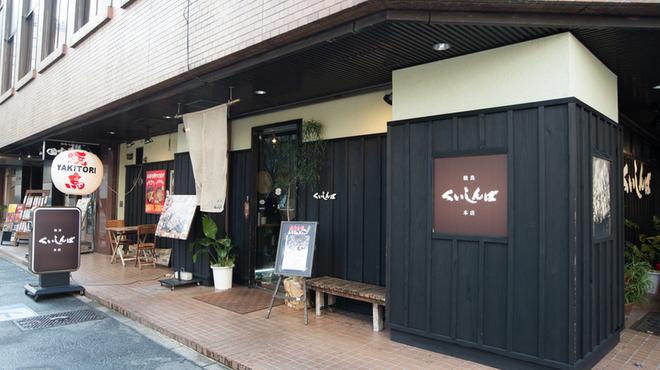 くいしんぼ - メイン写真: