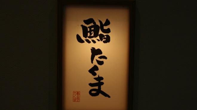 鮨 たくま - メイン写真: