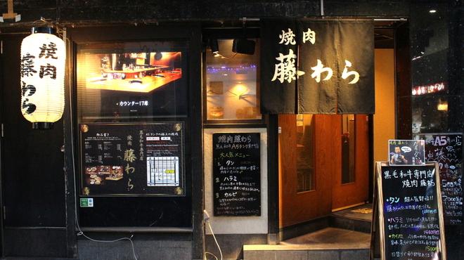 肉割烹 藤わら - メイン写真:
