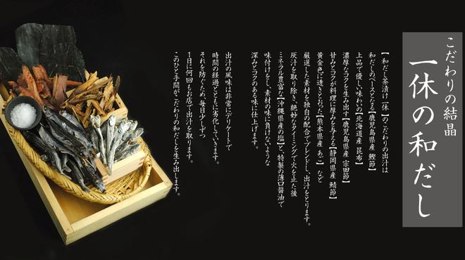 和だし茶漬け 一休 - メイン写真: