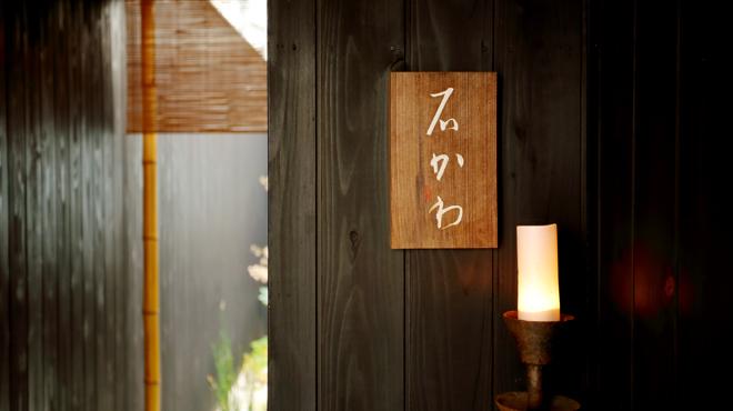 神楽坂 石かわ - メイン写真: