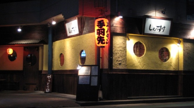 大橋酒場 しんのすけ - メイン写真: