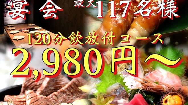 東北料理×個室居酒屋 東北商店 - メイン写真: