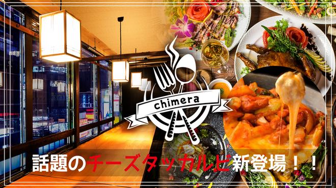 チーズタッカルビ×個室 キメラ - メイン写真: