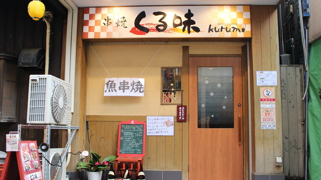 串焼 くる味 - メイン写真:
