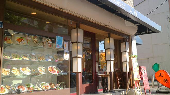 カフェレストラン人参 - メイン写真: