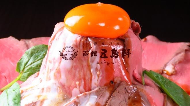 洋食バル 函館五島軒 - メイン写真: