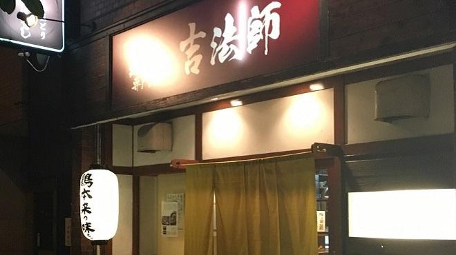 吉法師 - メイン写真: