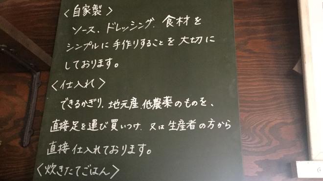 Roji菜園テーブル - 料理写真: