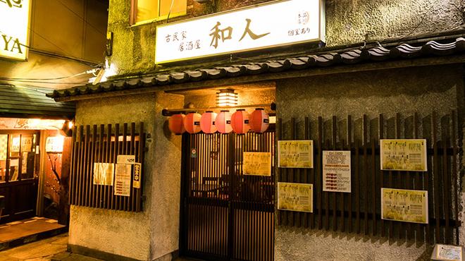 隠れ家個室居酒屋 和人 - メイン写真: