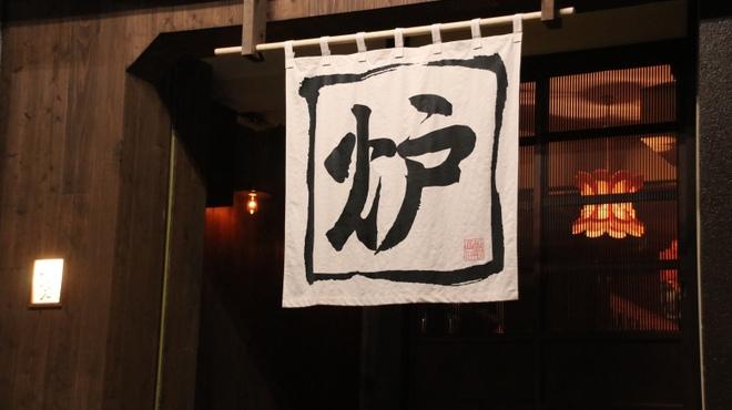 大垣のてっぺん - メイン写真: