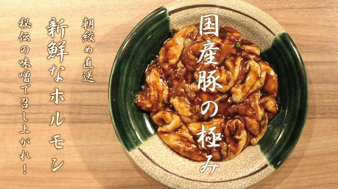 焼肉ばぁ場 - 料理写真:代々受け継がれる秘伝の味噌ダレを使った絶品ホルモン!まずはこちらをご賞味下さい!