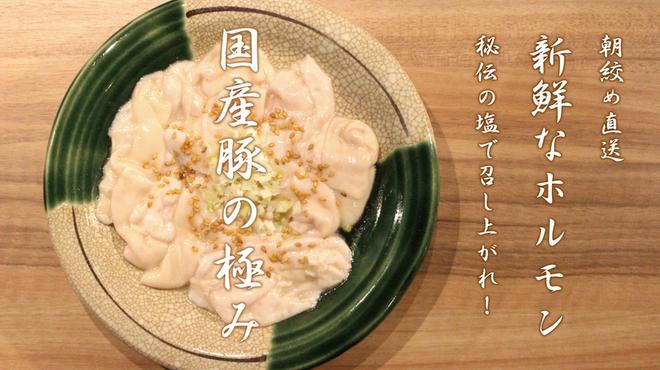 焼肉ばぁ場 - 料理写真:特別な手法で配合した塩を使用した名物ホルモン!一口食べたらやみつきになる美味しさです!