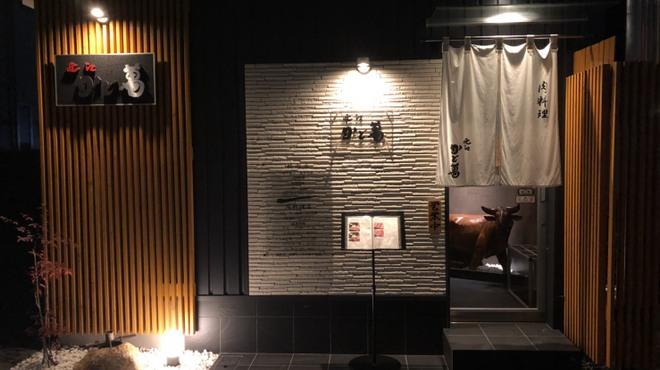近江牛専門店 近江かど萬 - メイン写真: