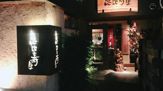 酒肴庵 国分寺 恵比寿屋本店 - メイン写真: